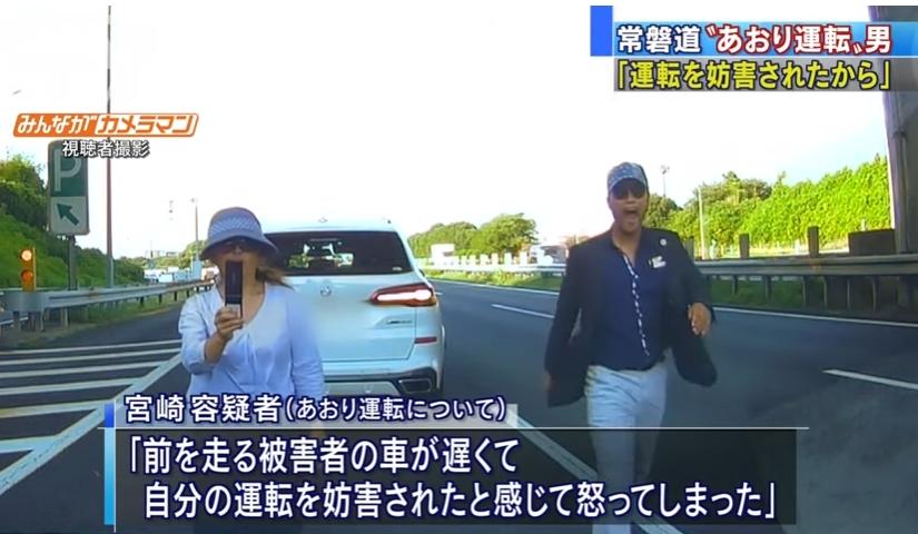 運転 宮崎 あおり 犯人